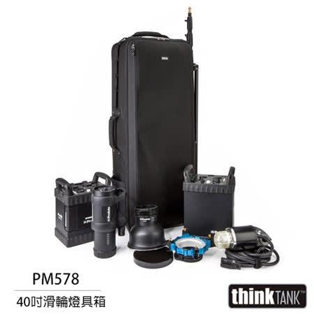 【結帳再折扣】thinkTank 創意坦克 Production Manager 40 40吋 滾輪式大型行李燈具箱 燈箱(PM578)