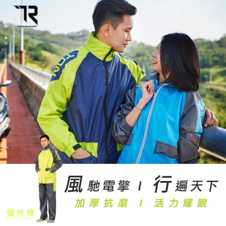 【雙龍牌】風行競速風雨衣兩件式套裝(螢光綠下標區)ES4302