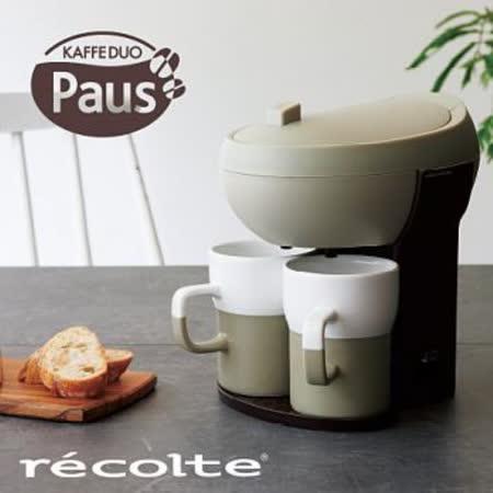 recolte 日本麗克特 Paus 雙人咖啡機 - 杏仁棕