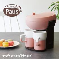 recolte 日本麗克特 Paus 雙人咖啡機 - 甜心粉