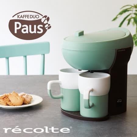 recolte 日本麗克特 Paus 雙人咖啡機 - 薄荷綠