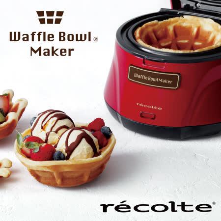 recolte 日本麗克特 Waffle Bowl Maker杯子鬆餅機-甜心紅