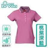【LeVon】女款-吸濕排汗抗UV  短袖POLO衫(LV7320)