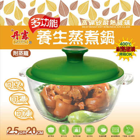【好物分享】gohappy 購物網【丹露】養生強化玻璃蒸煮鍋2.5效果sogo 太平洋
