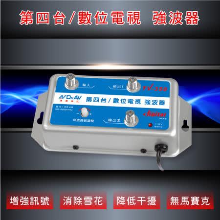 TV-350第四台數位電視強波器