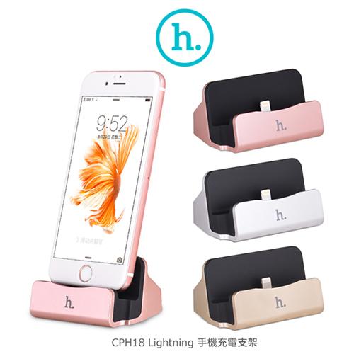 hoco CPH18 Lightning 手機充電支架