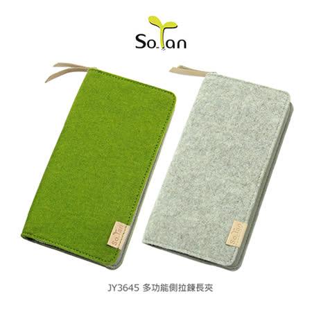 SoTan 素然主張 JY3645 多功能側拉鍊長夾 環保材質 皮夾 手拿包