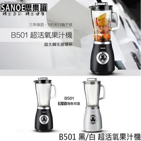 思樂誼SANOE 超活氧果汁機B501 白/黑 (公司貨)