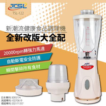 【TSL】新潮流健康食品調理機~全新改版大全配(TSL-122)