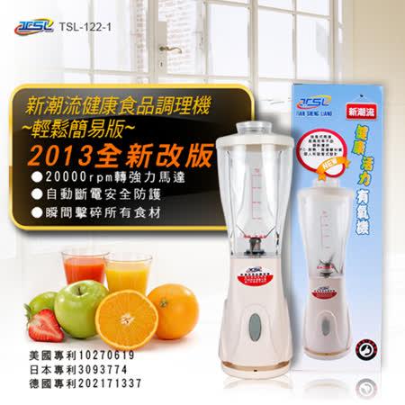 【TSL】健康食品調理機~輕鬆簡易版 TSL-122-1
