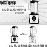 思樂誼SANOE 活氧冰沙樂果汁機 B52 黑/白 (公司貨)