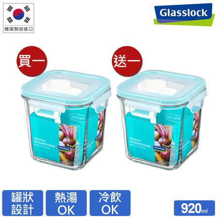 Glasslock強化玻璃微波保鮮罐 - 方形920ml團購二入組