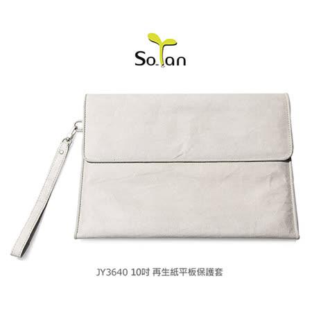SoTan 素然主張 JY3640 再生紙10吋平板保護套