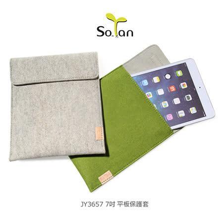 SoTan 素然主張 JY3657 7吋平板保護套