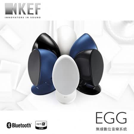 英國 KEF EGG 無線藍牙雙聲道喇叭(1對) 黑/白/藍3色 公司貨