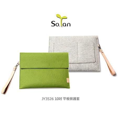 SoTan 素然主張 JY3526 10吋平板保護套