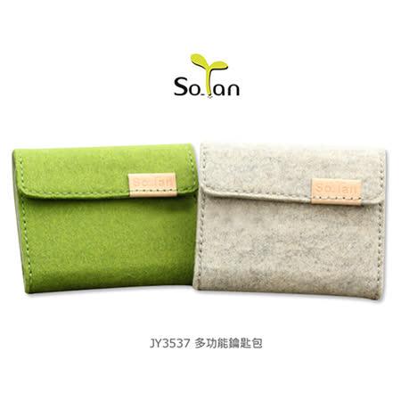 SoTan 素然主張 JY3537 多功能鑰匙包
