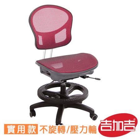 【勸敗】gohappy 線上快樂購吉加吉 兒童全網 成長椅  TW-042 A(實用款)效果如何台南 愛 買