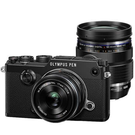 OLYMPUS PEN-F+17mm F1.8+12-40mm F2.8 雙鏡組(PENF,公司貨)送64G+副廠電池+清潔組+保護貼+原廠包+回函送郵政禮券2000元