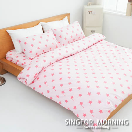 幸福晨光《心願星夢-粉》雙人四件式100%精梳棉床包被套組