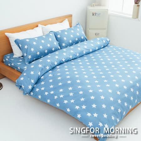 幸福晨光《心願星夢-藍》雙人四件式100%精梳棉床包被套組