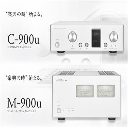 日本頂級音響 LUXMAN C-900U 前級擴大控制放大器+M-900U 後級擴大機