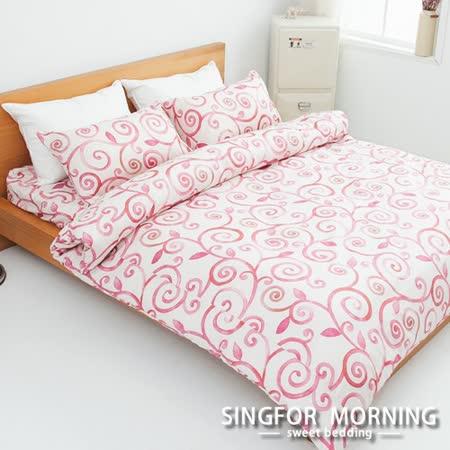 幸福晨光《月白藤蔓-粉》雙人四件式100%精梳棉床包被套組