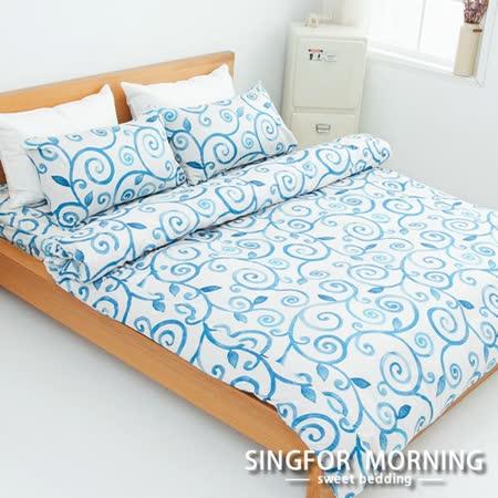 幸福晨光《月白藤蔓-藍》雙人四件式100%精梳棉床包被套組