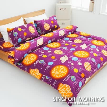 幸福晨光《星旅航行-紫》高織密頂級純棉雙人四件式床包被套組
