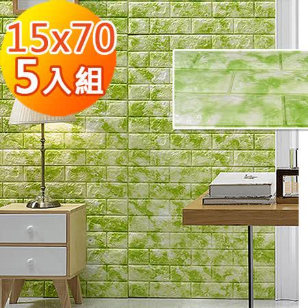 韓國3D立體DIY仿磚紋壁貼/仿文化石壁貼_長條5片(雲彩綠)
