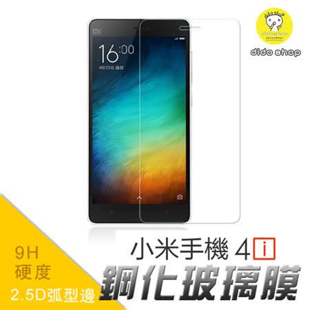 小米4i 鋼化玻璃膜 手機鋼化膜 (MM019-3)
