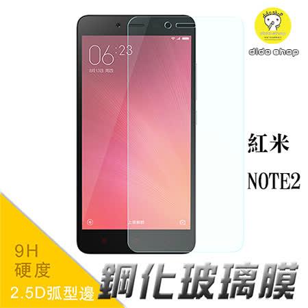 小米 紅米Note 2 手機鋼化膜 (NB071-3)