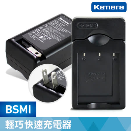 通過商檢認證 For Canon NB-2L,NB-2LH 電池快速充電器