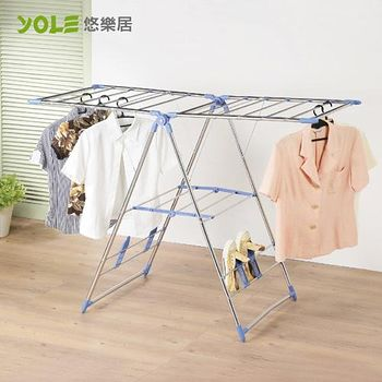 YOLE悠樂居 不鏽鋼大型多功能蝴蝶曬衣架 (1入組)