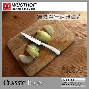 WUSTHOF 德國三叉牌IKON系列削皮刀 -9cm