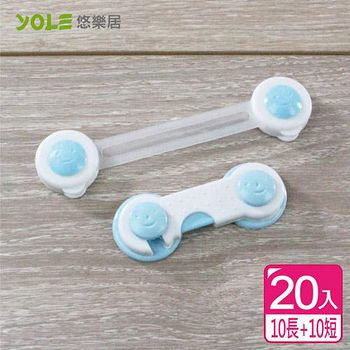 YOLE悠樂居 櫥櫃抽屜防護安全扣組合件 (長10入+短10入)