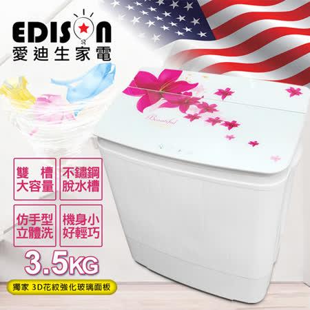 【EDISON 愛迪生】3.5KG超大容量雙槽迷你洗衣機-三色任選(E0731)