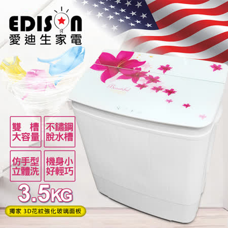 【EDISON 愛迪生】3.5KG超大容量雙槽迷你洗衣機-兩色任選(E0731)