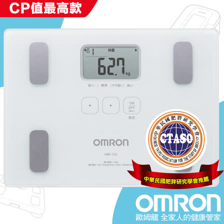【品牌特賣會】OMRON歐姆龍體重體脂計 HBF-216白色