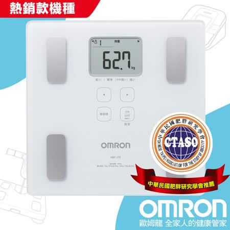 【品牌特賣會】OMRON歐姆龍體重體脂計 HBF-217白色