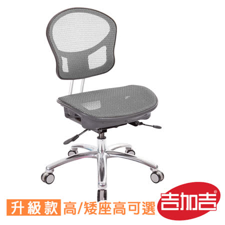 【網購】gohappy吉加吉 兒童全網 成長椅  TW-042 B(升級款)效果好嗎美麗 華 百貨
