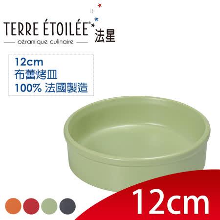 ﹝任選﹞【TERRE ETOILEE法星】圓型布蕾烤皿/烤盅12cm(清新綠)