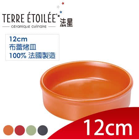 ﹝任選﹞【TERRE ETOILEE法星】圓型布蕾烤皿/烤盅12cm(熱情橘)