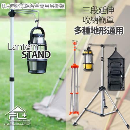伸縮式鋁合金萬用吊掛架~雙掛鉤~燈架~營燈架~露營~碗籃架~三角燈架~營柱