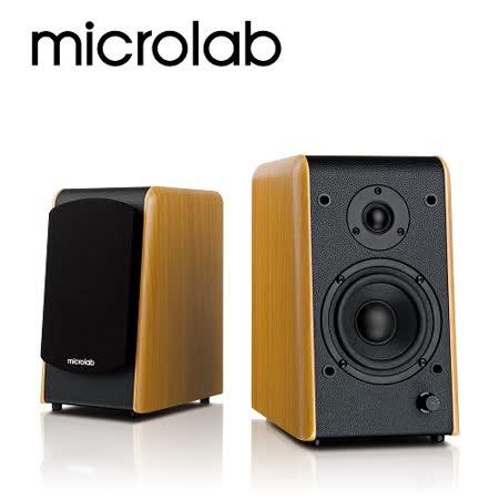 【Microlab】B-77  2.0 聲道 精緻Hi-Fi立體聲多媒體音箱