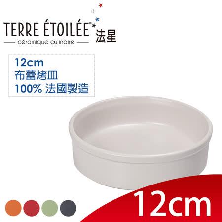 ﹝任選﹞【TERRE ETOILEE法星】圓型布蕾烤皿/烤盅12cm(簡約白)