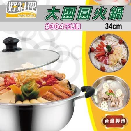 【好料理】台灣製不鏽鋼#304團圓火鍋(34cm)