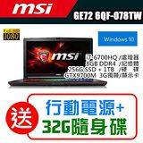 MSI 微星 GE72 6QF-078TW 17.3吋 i7-6700HQ GTX970M 電競筆電 (加碼送行動電源+32G隨身碟)