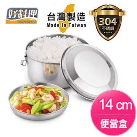 【好料理】#304不鏽鋼雙層便當盒(14cm)