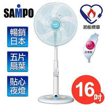聲寶SAMPO 16吋微電腦夜燈遙控定時立扇 (SK-FU16R)